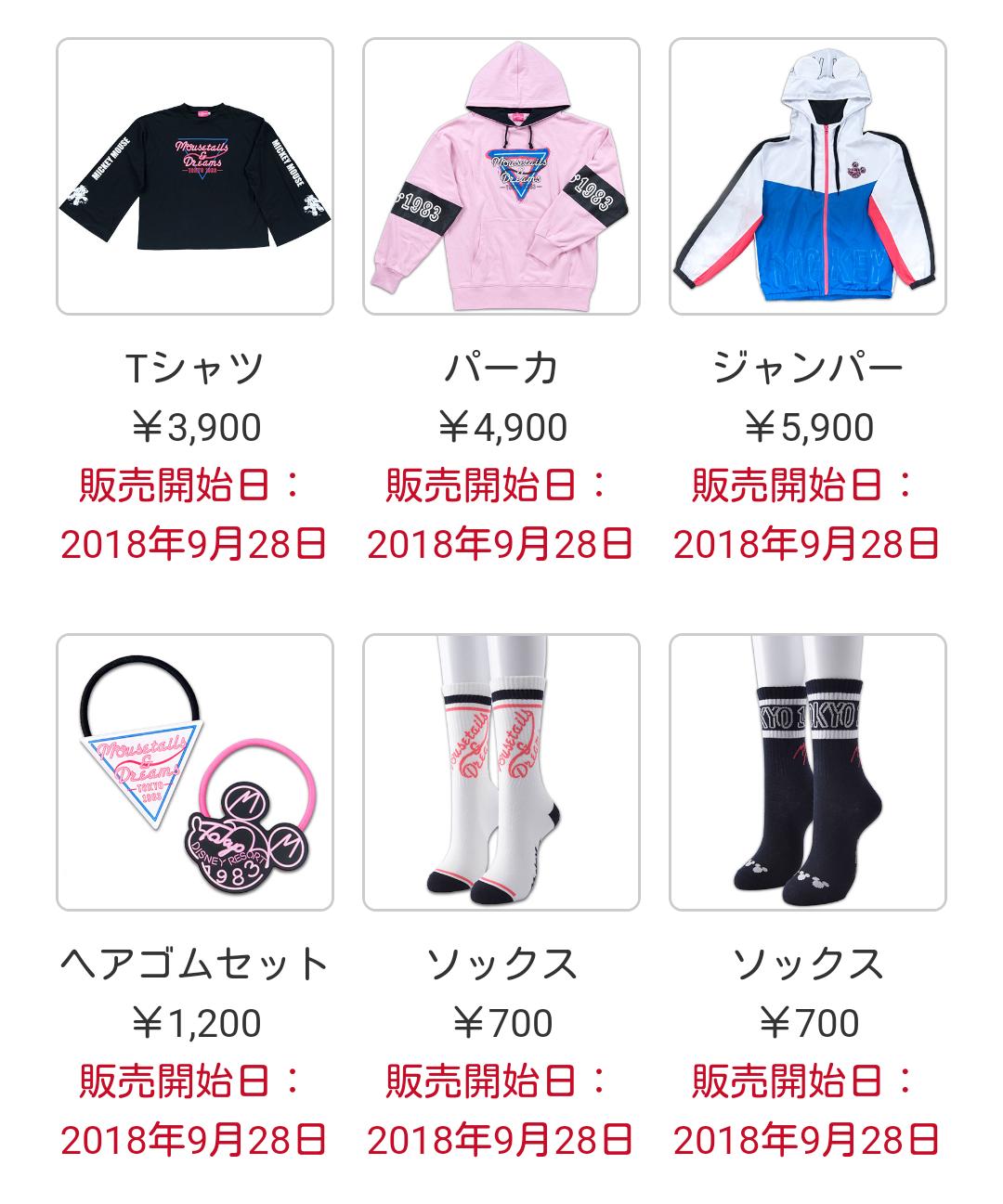ディズニーファンdのtdrグッズブログ☆: tdr新商品☆ネオンカラーグッズ