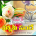Happy Sunday Images Best Good Morning Quotations Greetings in Telugu Pictures for Friends Whatsapp Images Online Telugu Quotes