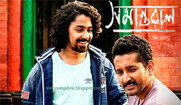 Samantaral- Ei Mon Starring Parambrata Chattopadhyay, Soumitra Chattopadhyay