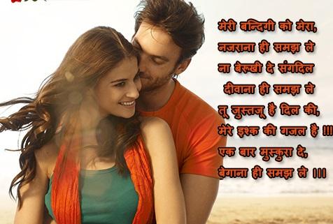 Meri Zindagi Ko रोमांटिक शायरी - Romantic Shayari