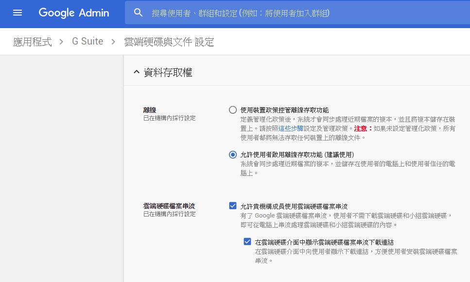 Google Drive 雲端硬碟檔案串流:不佔空間更高效率的新制教學