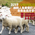 【講座】2015 紐轉人生紐西蘭度假打工出發台北分享會 X 後記