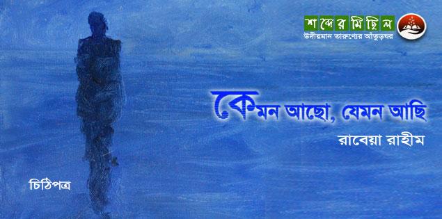 রাবেয়া রাহীম