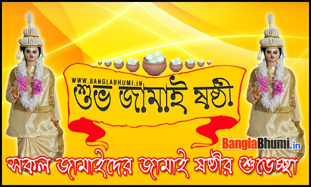 Subho Jamai Sasthi Special Wish Wallpaper in Bengali Style - জামাই ষষ্ঠী বাংলা গ্রীটিং ফ্রী ডাউনলোড