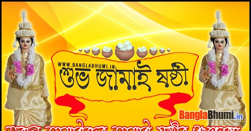 2019 Subho Jamai Sasthi Special Wish Wallpaper In Bengali