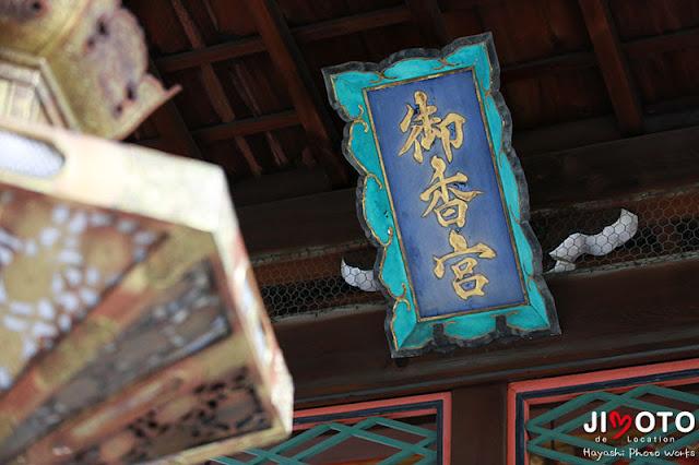 御香宮神社でのお宮参り出張撮影