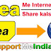 Idea Internet data Share (Transfer) kaise kare.
