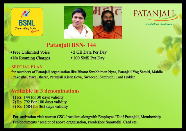Patanjali SIM Card-BSNL SIM Swadeshi SamriddhiSIM card