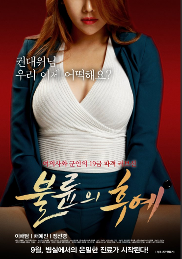 Sinopsis Film Korea Terbaru : Descendants of Adultery (2016)