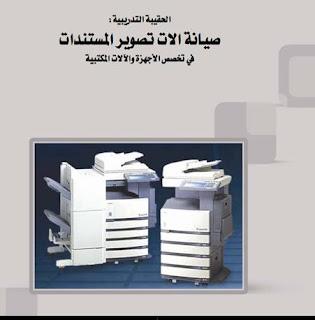صيانة ماكينات تصوير المستندات pdf
