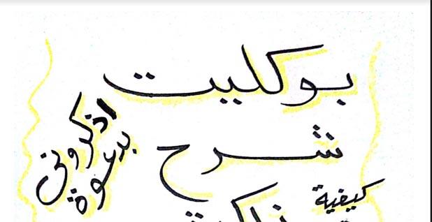 بوكليت شرح عربي للصف الاول الابتدائي ترم أول