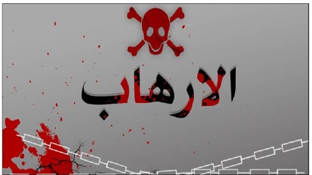 موضوع تعبير عن العنف و الارهاب