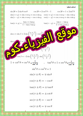 حساب المثلثات pdf