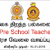 Government Vacancies - Pre School Teachers