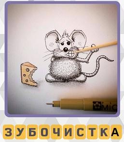 зубочистка для мышки