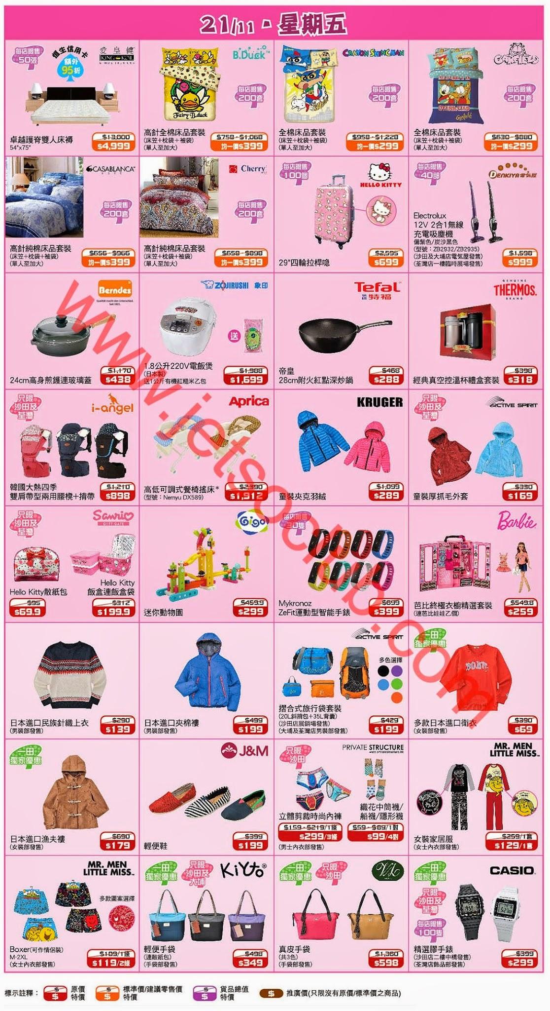 一田購物優惠日 低至3折(20-24/11) ( Jetso Club 著數俱樂部 )