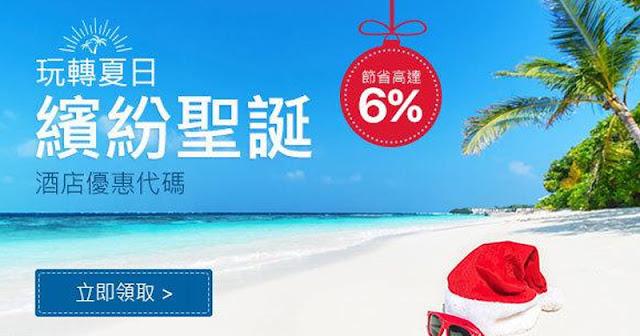 Ctrip 都有酒店優惠碼,訂房最高享94折,有效至12月31日