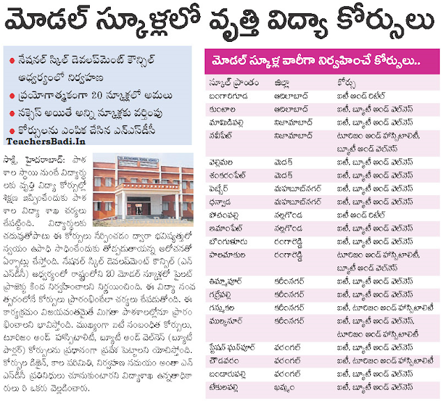 Vocational Education Courses,TSMS,Telangana Model Schools