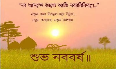 pohela boishakh kobita bangla