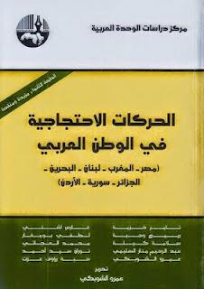 تحميل كتاب الحركات الإحتجاجية في الوطن العربي PDF