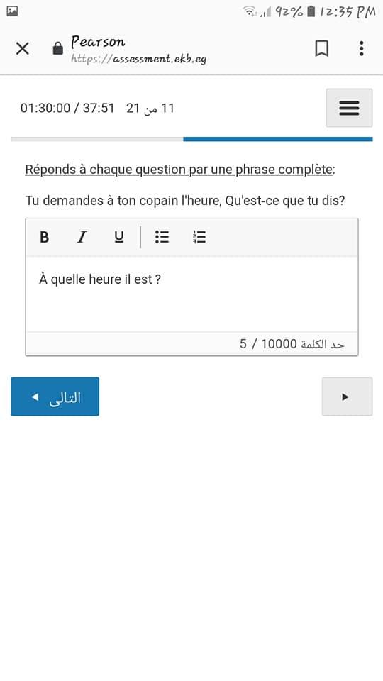 امتحان اللغة الفرنسية الالكتروني للصف الاول الثانوي 11