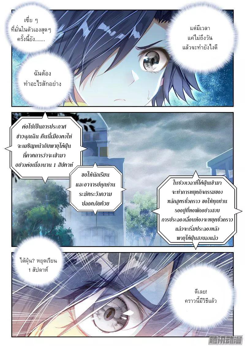 อ่านการ์ตูน Douluo Dalu 3 The Legends of The Dragon Kings 37 ภาพที่ 14