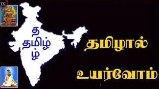 Thamizhal Uyarvom | Tamil Rap
