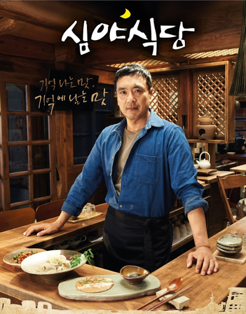 https://www.yogmovie.com/2018/05/late-night-restaurant-simyashikdang.html