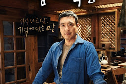 Late Night Restaurant / Simyashikdang / 심야식당 (2015) - Korean Drama Series