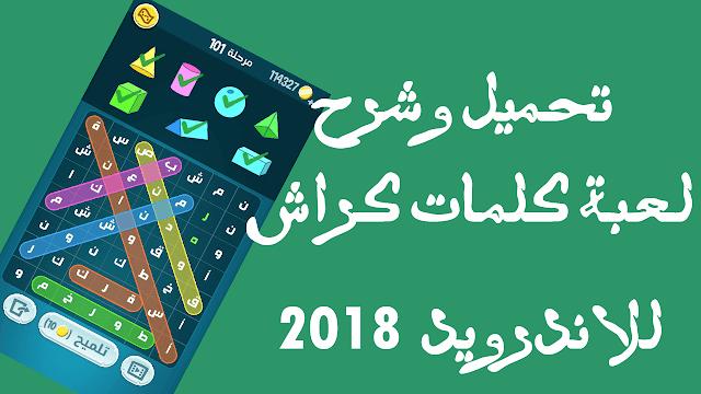 تحميل وشرح لعبة كلمات كراش apk للاندرويد 2018