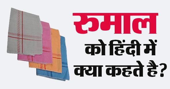 Rumal in Hindi