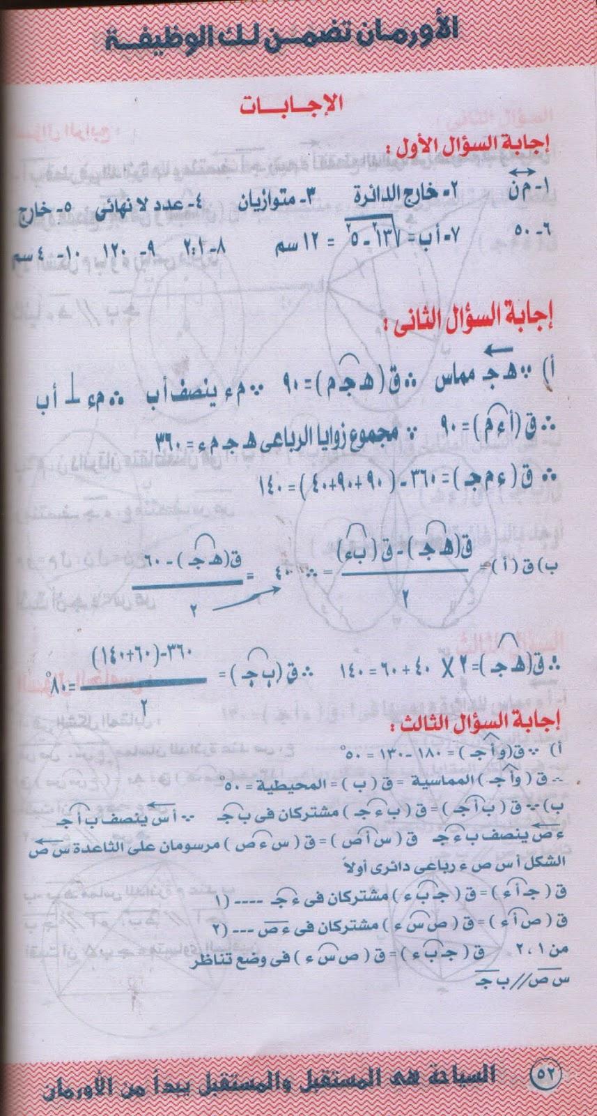 مراجعة  رياضيات ترم 2 الثالث الإعدادى 4.jpg