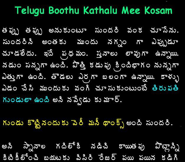 Telugu sex stories in telugu font