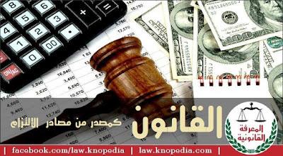 القانون كمصدر من مصادر  الإلتزام
