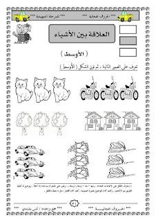 20 - مجموعة أنشطة متنوعة للتحضيري و الروضة