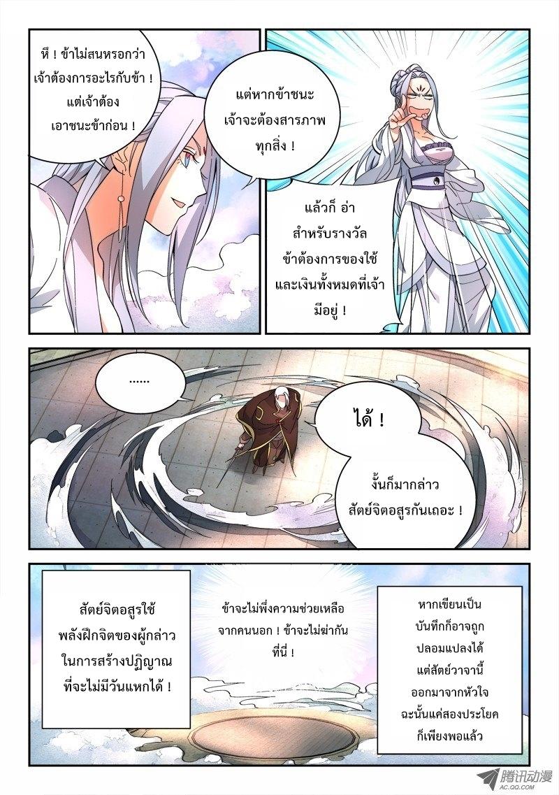 อ่านการ์ตูน Spirit Blade Mountain 71 ภาพที่ 9