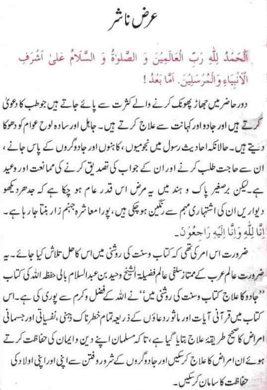 jadu ka tor Quran