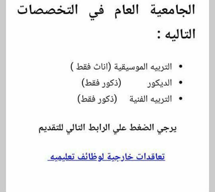 """مسابقة وزارة التربية والتعليم بالكويت """" تعاقدات خارجية """" معلمين ومعلمات للعام الدراسى 2018 / 2019 - التقديم على الانترنت"""