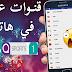 سارع الى تجربة الجديد تطبيق ضخم لمشاهدة كل القنوات العربية و العالمية حتى باقة beoutq بجودة عالية مع أخر الافلام