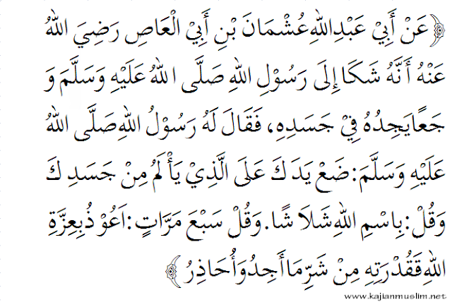 Hadits bukhari dan muslim