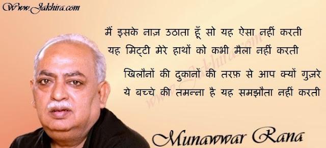 Munwwar Rana Shayari