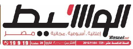 جريدة وسيط القاهرة عدد الجمعة 4 نوفمبر 2016