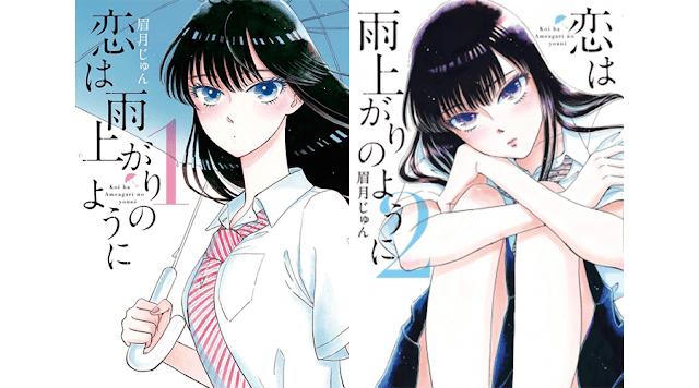 Koi wa Ameagari no You ni: Temas musicales del anime