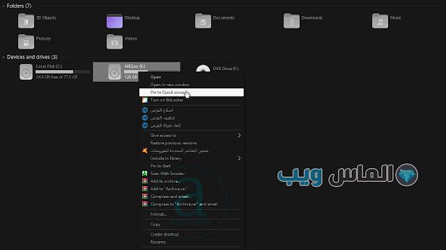 طريقة تحويل ويندوز 10 إلى الوضع الليلي Dark Theme