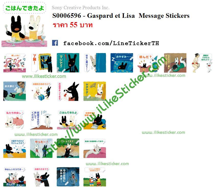 Gaspard et Lisa  Message Stickers