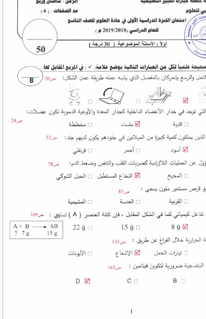 اجابة امتحان العلوم للصف التاسع