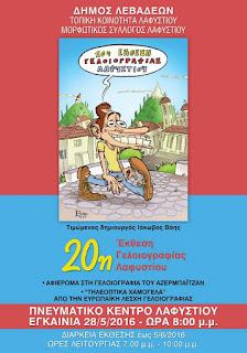 20 χρόνια έκθεση γελοιογραφίας στο Λαφύστι Βοιωτίας