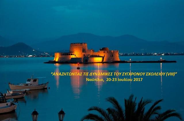 """Επιστημονικό Συνέδριο στο Ναύπλιο: """"Αναζητώντας τις δυναμικές του σύγχρονου σχολείου (VΙΙI)"""""""