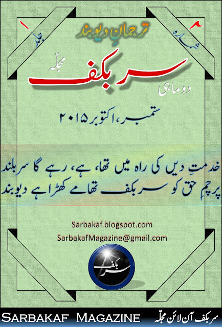 Sarbakaf 2 September & October 2015-cover