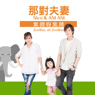 Nico & Kim 那對夫妻 - ZooWay oh ZooWay 紫薇呀紫薇 Lyrics 歌詞 with Pinyin